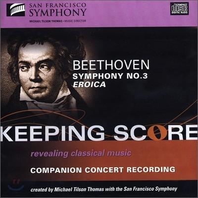 Michael Tilson Thomas 베토벤: 교향곡 3번 '에로이카' (Beethoven : Symphony No.3 in E flat major, Op. 55 'Eroica')
