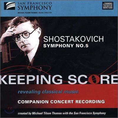 Michael Tilson Thomas 쇼스타코비치: 교향곡 5번 - 마이클 틸슨 토마스 (Dmitri Shostakovich: Symphony No. 5 in D minor, Op. 47)