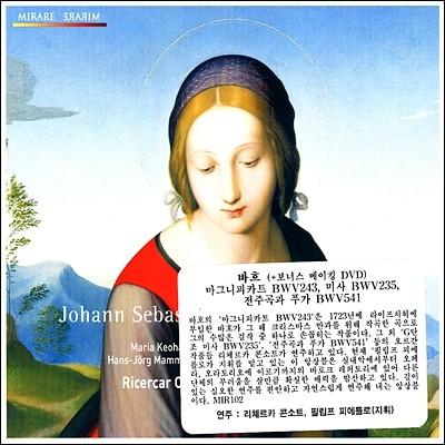 Ricercar Consort 바흐: 마니피카트 (J.S. Bach: Magnificat BWV243)