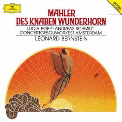 말러: 어린 아이의 이상한 뿔피리 (Mahler: Des Knaben Wunderhorn) - Leonard Bernstein