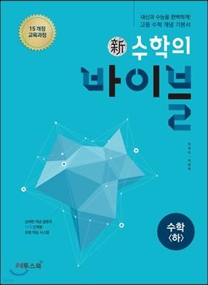 신 수학의 바이블 수학 (하) (2020년용)