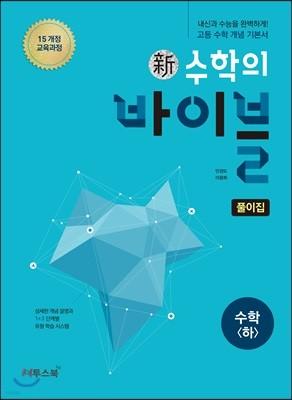 신 수학의 바이블 수학 (하) 풀이집 (2020년용)