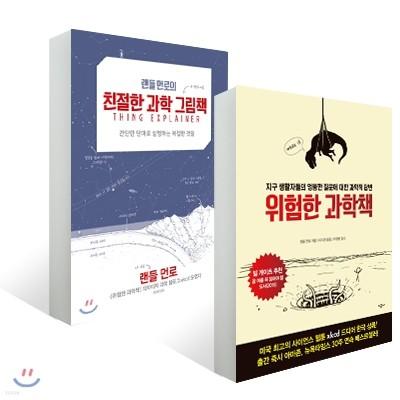 랜들 먼로의 친절한 과학 그림책 + 위험한 과학책