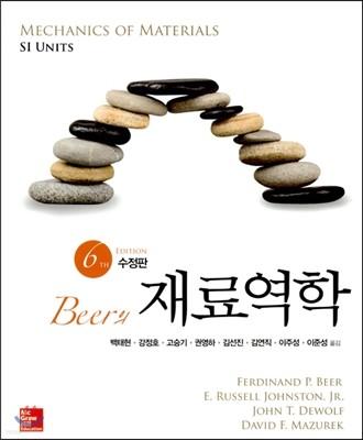 BEER의 재료역학