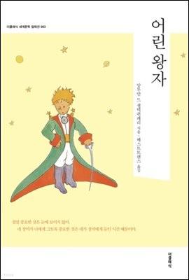 [대여] 어린 왕자 (한글+영문)