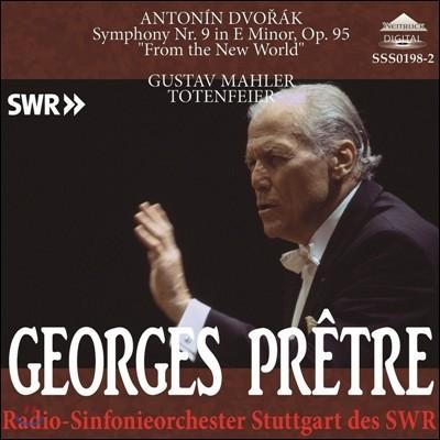 Georges Pretre 드보르작: 교향곡 9번 `신세계로부터` / 말러: 장례식 (Dvorak: Symphony Op.95 'From the New World` / Mahler: Totenfeier) 조르주 프레트르