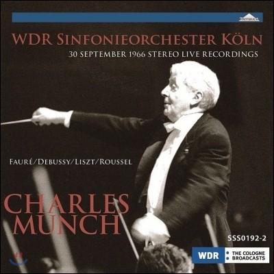 Charles Munch 포레: 펠리아스와 멜리장드/ 리스트: 피아노 협주곡 1번/ 드뷔시: 목신의 오후 전주곡/ 루셀: 교향곡 3번 (Faure / Debussy / Liszt / Roussel)