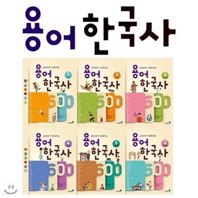 교과서가 쉬워지는 용어 한국사 6권세트