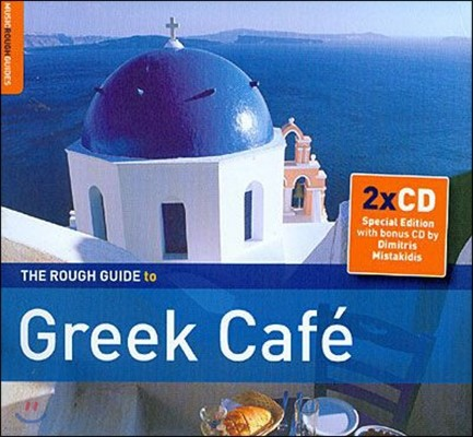 The Rough Guide To Greek Cafe (러프 가이드 시리즈 - 그리스 카페)
