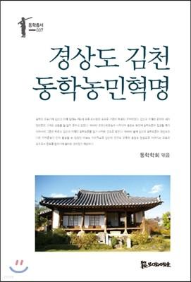 경상도 김천 동학농민혁명