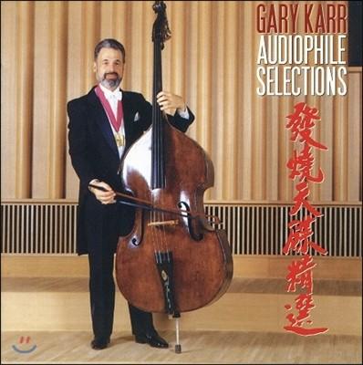 Gary Karr 바흐: g선상의 아리아 - 바흐 (Audiophile Selections - Bach: Adagio in g minor) [2LP]