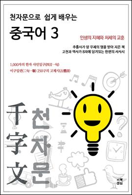 천자문으로 쉽게 배우는 중국어3