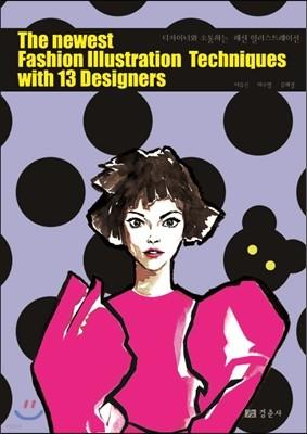 디자이너와 소통하는 패션 일러스트레이션