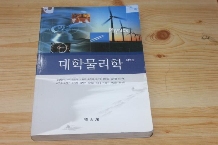 대학물리학 제2판