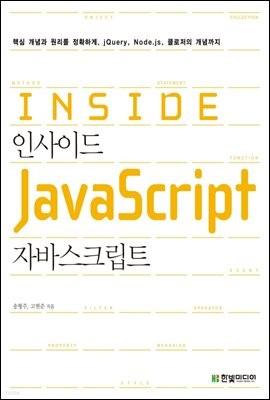 인사이드 자바스크립트 Inside JavaScript
