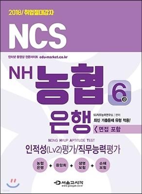 2018 NCS NH농협은행 6급 인 적성검사 및 직무능력검사