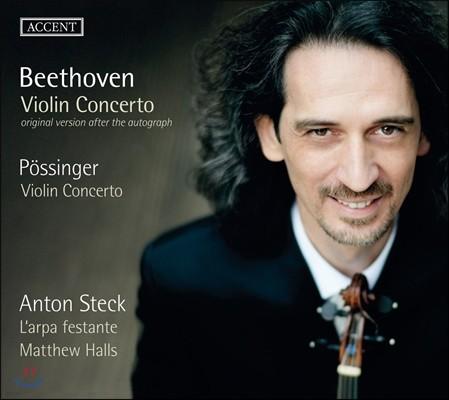 Anton Steck 베토벤: 바이올린 협주곡[작곡가 자필본] / 푀싱어: 바이올린 협주곡 (Beethoven / Possinger: Violin Concertos) 안톤 슈테크, 매튜 홀스, 라르파 페스탄테