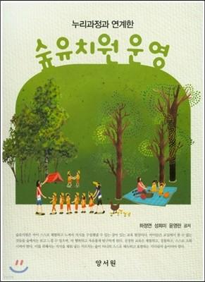 숲유치원 운영