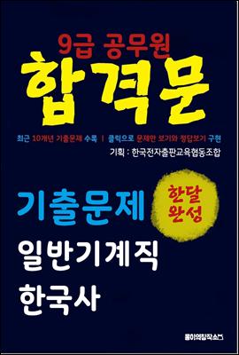9급 공무원 합격문 기출문제 일반기계직 한국사
