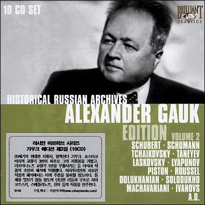 Alexander Gauk 알렉산더 가우크 에디션 2집