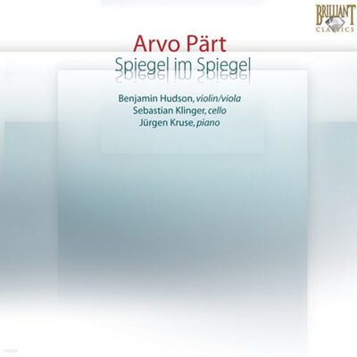 Benjamin Hudson / Sebastian Klinger 아르보 패르트: 거울 속의 거울 (Arvo Part: Spiegel im Spiegel)