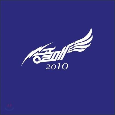 송골매 10집 - 2010