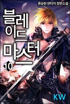 [대여] 블레이드 마스터 10