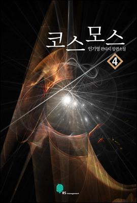 [대여] 코스모스 4권 (완결)