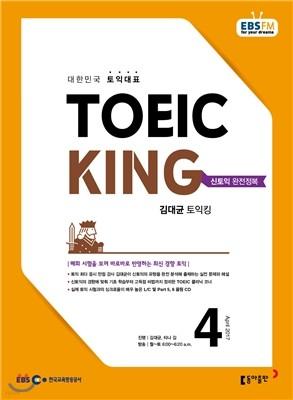 EBS 라디오 김대균 토익킹 toeic king (월간) : 4월 [2017]