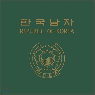 이희문 & 프렐류드 - 한국남자