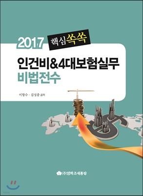핵심쏙쏙 인건비 & 4대보험실무 비법전수 2017