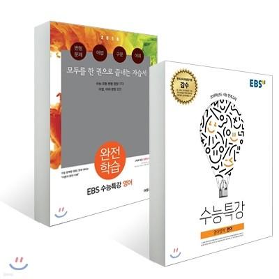 EBS 수능특강 영어영역 영어 (2017년) + EBS 수능특강 영어 완전학습 (2017년)
