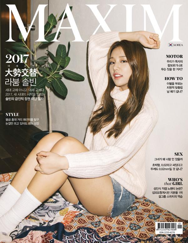 맥심 코리아 Maxim korea 2017년 1월