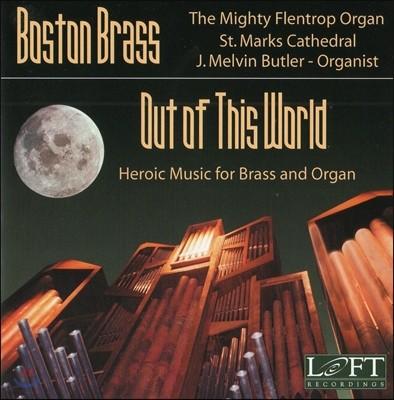 Boston Brass 세상 밖으로 - 금관과 오르간을 위한 영웅적 음악 (Out Of This World - Heroic Music for Brass & Organ) 보스턴 브라스, 멜빈 버틀러