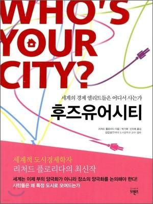 후즈유어시티 WHO'S YOUR CITY