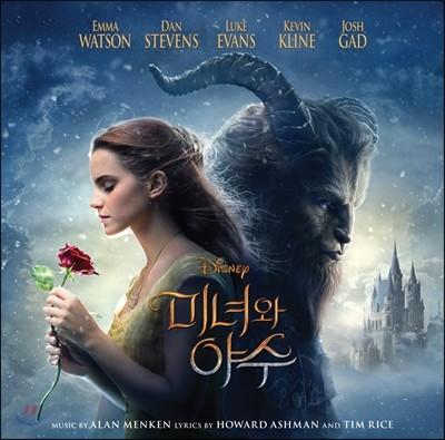 미녀와 야수 2017 디즈니 영화음악 한국어 버전 (Beauty And The Beast OST) [Korean Edition]