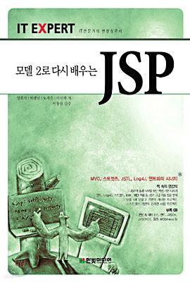 모델 2로 다시 배우는 JSP