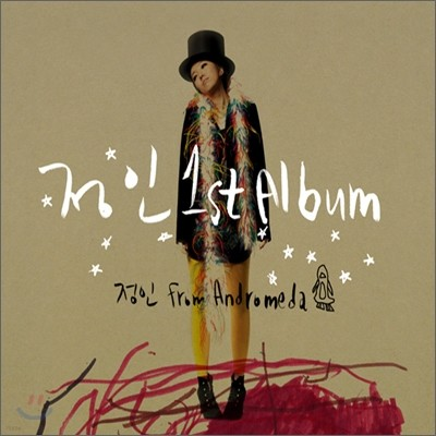 정인 - 1st Album : 정인 from Andromeda