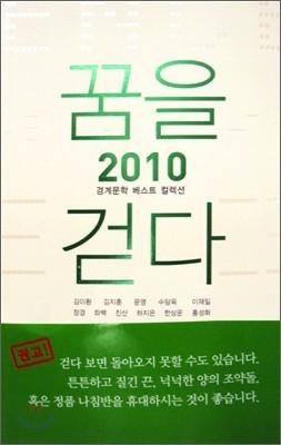 꿈을 걷다 2010