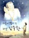 하늘의 별이 된 바보 김수환