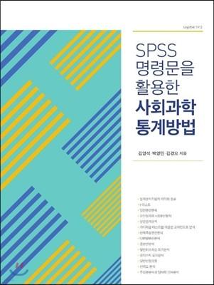 SPSS명령문을활용한 사회과학 통계방법
