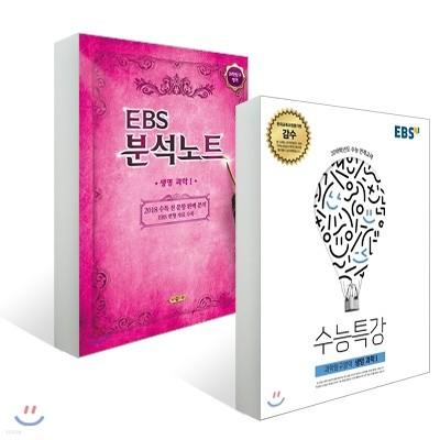 EBS 수능특강 과학탐구영역 생명과학 1 (2017년) + EBS 분석노트 과학탐구영역 생명과학 1 (2017년)