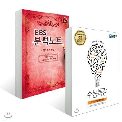 EBS 수능특강 영어영역 영어독해연습 (2017년) + EBS 분석노트 영어영역 영어 독해 연습 (2017년)