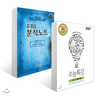 EBS 수능특강 수학영역 확률과 통계 (2017년) + EBS 분석노트 수학영역 가형 (2017년)