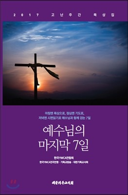 예수님의 마지막 7일