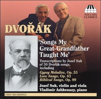 드보르작 가곡 바이올린 편곡 - 요제프 수크