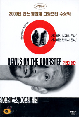 귀신이 온다 Devils on the Doorstep