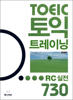 토익 트레이닝 RC 실전 730
