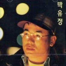 박유정 - 한국사람 어느 사랑앞에서