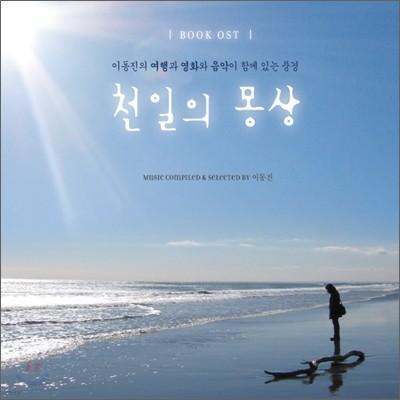 천일의 몽상 (길에서 어렴풋이 꿈을 꾸다 Book OST)
